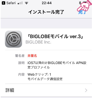 BIGLOBEモバイル新規契約申し込み17