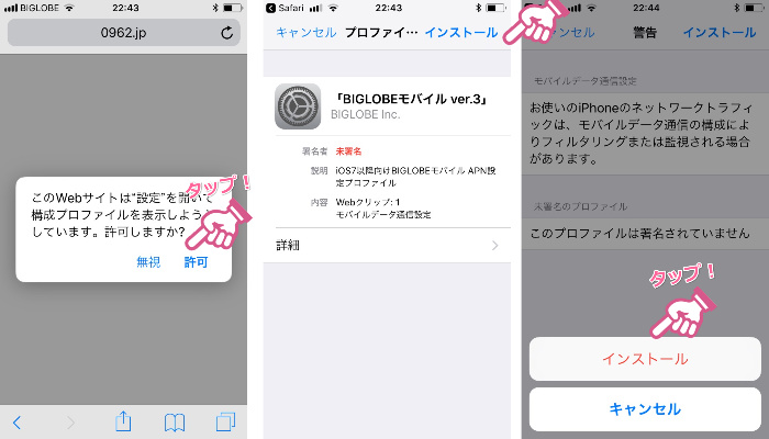 BIGLOBEモバイル新規契約申し込み16