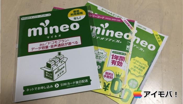 mineo(マイネオ)エントリーパッケージコード