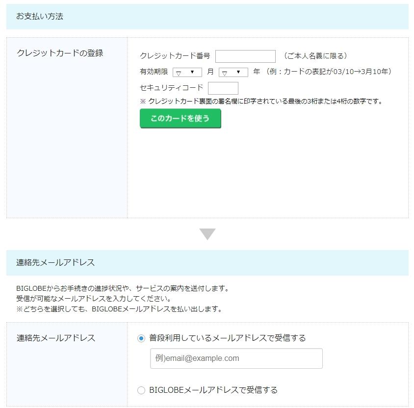 BIGLOBEモバイル新規契約申し込み14