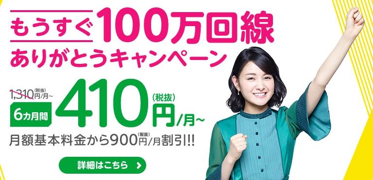 mineo(マイネオ)キャンペーン