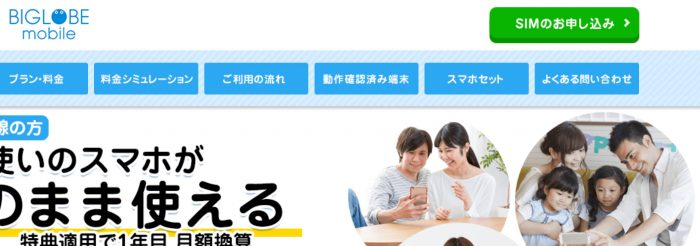 BIGLOBEモバイル新規契約申し込み3